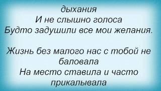 Слова песни Потап И Настя Каменских - Не хватило воздуха