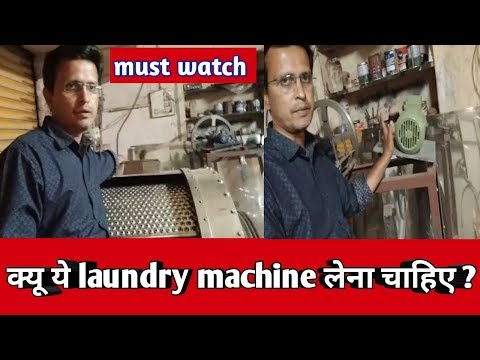 Industrial Washing Machine, Global Laundry Equipment, (hindi)