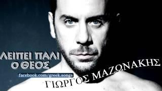 Giorgos Mazonakis   Leipei Pali O Theos   New Song 2012