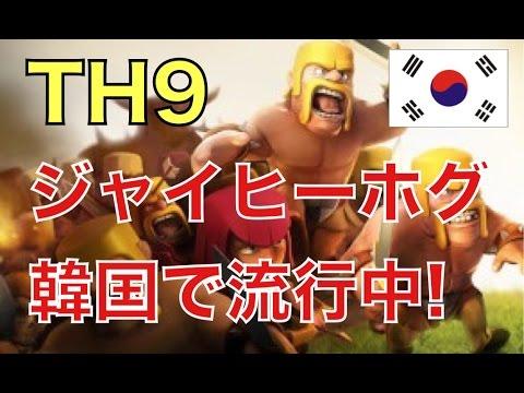 【旦那のクラクラ実況】TH9全壊!!韓国でジャイヒーホグが流行ってます!!【韓国2位ATHENA】