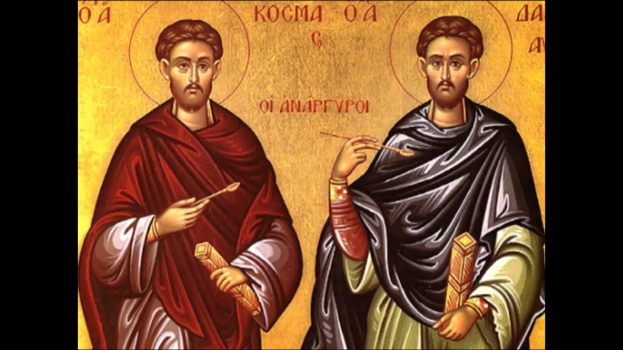 Απολυτίκιο Αγ. Αναργύρων Κοσμά και Δαμιανού - 1 ΙΟΥΛΙΟΥ - YouTube