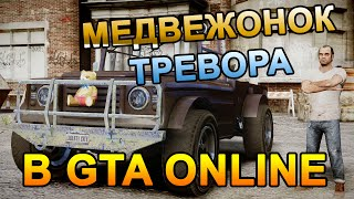 GTA 5 Glitch - Получить Редкого мишку Тревора Online! GTA 5 Next Gen Glitch