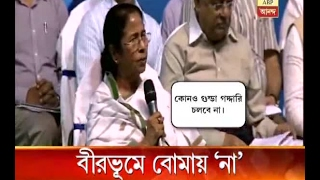 No bomb making factory can run in the state,the weapon must be recovered: Mamata Banerjee
