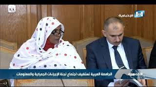 الجامعة العربية تستضيف اجتماع لجنة الإجراءات الجمركية والمعلومات