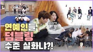 [노컨텐츠 2] 아이돌 트릭킹 기술 리뷰 ! (Feat…