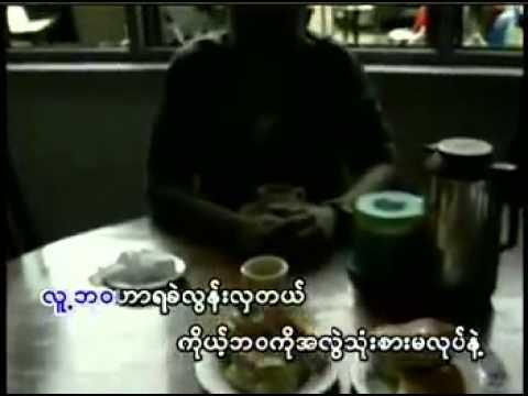 Nar Yi Yat Tha Chin   Htoo Eain Tin