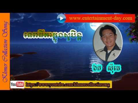 Tep Thida Knong Soben - Ek Side - ទេពធីតាក្នុងសុបិន្ត
