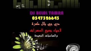 وصله طرب يا بنت السلطان مقدم من دي جي بلال طمرة 0547326643