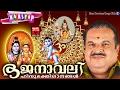 ഭജനാവലി # Latest Hindu Devotional Songs Malayalam# P Jayachandran Nonstop Devotional Songs video