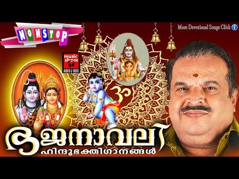 ഭജനാവലി # Latest Hindu Devotional Songs Malayalam# P Jayachandran Nonstop Devotional Songs