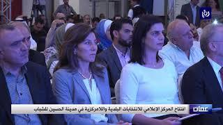 إفتتاح المركز الإعلامي للانتخابات اللامركزية في مدينة الحسين - (13-8-2017)