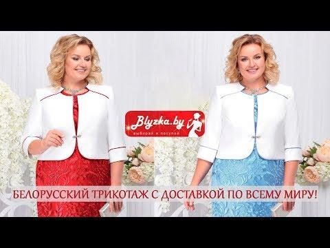 Платья, комплекты от Белорусских дизайнеров в интернет-магазине Блузка Бай