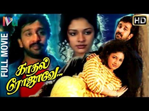 Kaadal Rojavae Tamil Full Movie | George Vishnu | Pooja | Charlie | Ilayaraja | Indian Video Guru