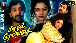 Kaadal Rojavae Tamil Full Movie | George Vishnu | Pooja | Charlie | Ilayaraja | Indian Video Guru