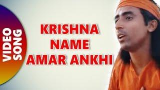 Krishna Name Amar Ankhi | Album - Mota Bou | By Parikshit Bala