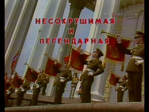 Invincible & Legendary Soviet Military Music Concert Несокру
