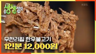 [2TV 생생정보] 요리 연구가도 깜놀 당황♨ 무한리필 한우불고기가 1인분에 12,000원 KBS 20201…
