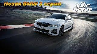 Новая BMW 3 Series G20, 2018