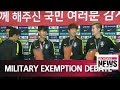 Should BTS be exempted from military service? Son Heung-min's exemption from duty..