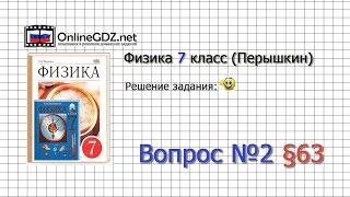 Вопрос №2 § 63. Центр тяжести тела - Физика 7 класс (Перышкин)
