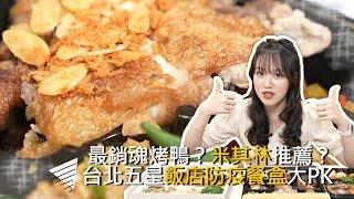 最銷魂烤鴨?米其林推薦?台北五星飯店防疫餐盒開箱
