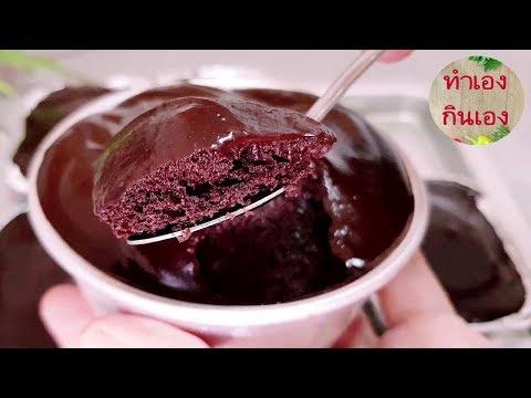 เค้กช็อคโกแลตหน้านิ่ม สูตรนึ่ง ไม่มีเครื่องตีก็นุ่ม อร่อย l แม่มิ้ว l Steamed Chocolate Cake