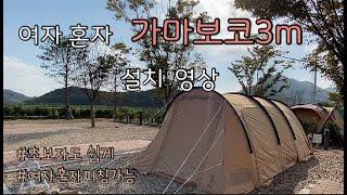 가마보코3m 피칭방법 | 5인가족 텐트| 첫피칭 | 여…