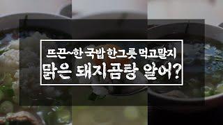 인천에도 맑은 돼지곰탕이 있다고?/인천 맛집 '…