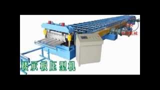 Floor Deck Roll Forming Machine(ZhongJi Roll Forming Machine)
