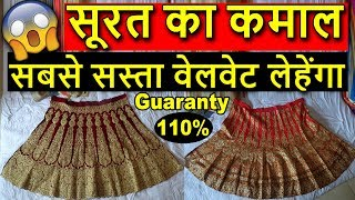 सस्ते बजट मे दुल्हन तैयार | Cheapest Lehenga Challenge | Saree, Lehenga, Gown Biggest Wholesaler