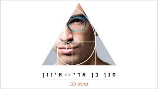 חנן בן ארי - שימו לב Hanan Ben Ari