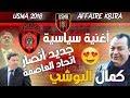 USMA 2018 - AFFAIRE KBIRA - جديد انصار اتحاد العاصمة قضية كمال البوشي