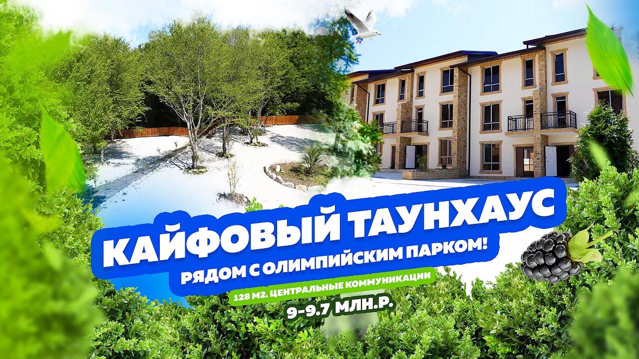 Кайфовый Таунхаус в Сочи за 9 млн.руб.! Отличное предложение для переезда в Сочи!