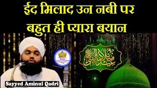 Eid Milad Un Nabi Par Bahut Hi Accha Bayan Sayyed Aminul Qadri