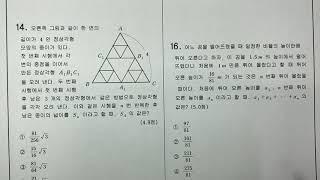 고2 수학1 1학기 기말고사 기출문제 03-2