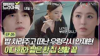 [드라마픽] 이다희X안재현⑤ 빨리 다시 입주해 류은호,…