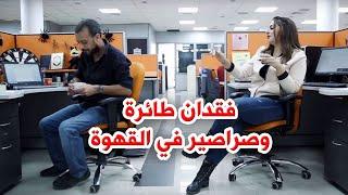 فقدان طائرة وصراصير في القهوة | al waja3