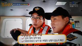 부산해양경찰 일일체험
