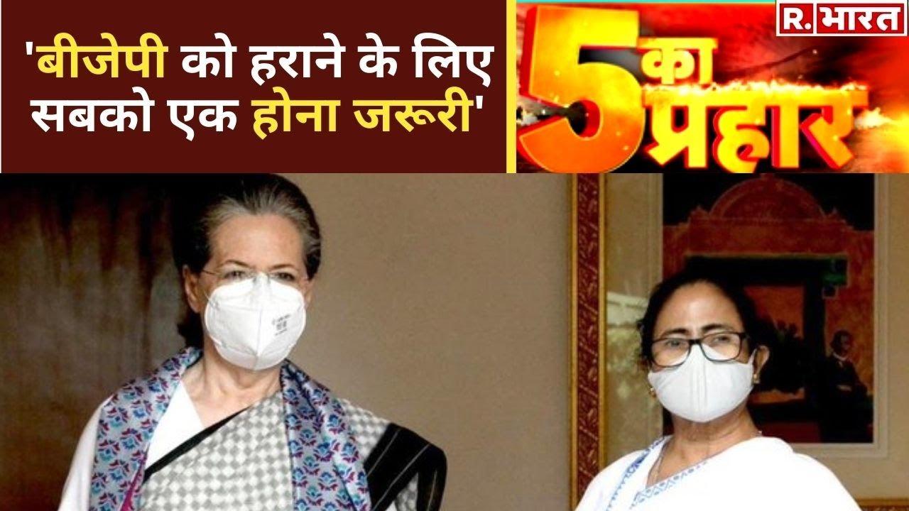 Rahul के मार्च से TMC की दूरी क्यों ? देखिए 5 Ka Prahar दिन की बड़ी बहस