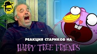 Реакция стариков на Happy Tree Friends [McElroy] (перезалив)