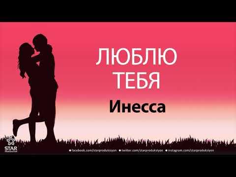 Люблю Тебя Инесса