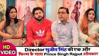 Director सुजीत सिंह की एक और फिल्म Prince Singh Rajput के साथ ओमकार Planet Bhojpuri
