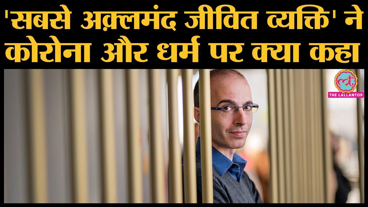 25 Quotes Of Yuval Noah Harari In Hindi Corona Epidemic Covid19 Youtube