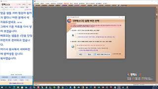 경리업무 프로그램 엔택스CS 의 사용법 및 활용 영상