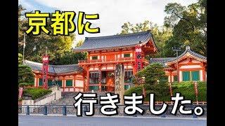 【#ラジオ】正月に京都に行った話し。【#京都】 thumbnail