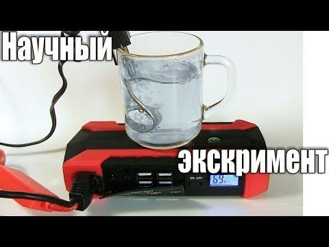 Бесплатное электричество, халявный кипяток