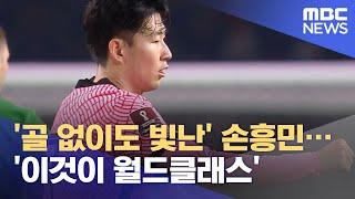'골 없이도 빛난' 손흥민…'이것이 월드클래스' (2021.06.06/뉴스데스크/MBC)