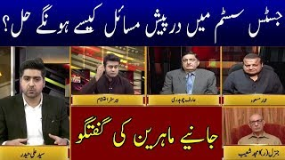 Problems Of Justice System In Pakistan Courts | Sawal To Hoga