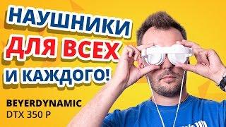 КРИЗИСНЫЙ ВАРИАНТ ✔ Обзор BEYERDYNAMIC DTX 350 p