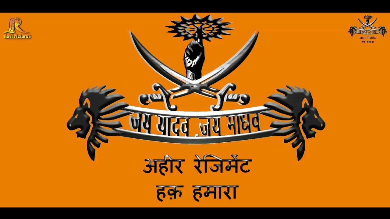 Ahir Regiment Song